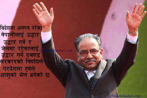 KATHMANDU, Aug. 2, 2016 (Xinhua) -- File photo taken on March 3, 2016 shows CPN (Maoist-Center) Chairman Pushpa Kamal Dahal waving hands to supporters during a Nepali Congress convention. CPN (Maoist-Center) Chairman Pushpa Kamal Dahal has registered his candidacy for the election of the prime minister post to be held on Wednesday on Aug. 2, 2016. Nepal will elect a new prime minister through a parliamentary vote on Wednesday. (Xinhua/Sunil Sharma/IANS)