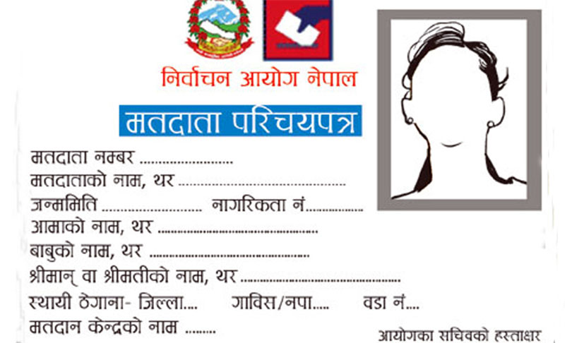 Election-Commission-Voters-IDCard
